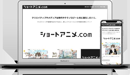 ショートアニメ.com