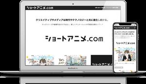 ショートアニメ.com_Good Things, Inc.