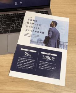 不動産投資サービス カイロスマーケティング 会社パンフレット - Good Things