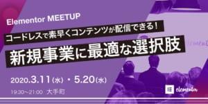 elementor_meetup