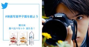 映画「写真甲子園 0.5秒の夏」- Good Things