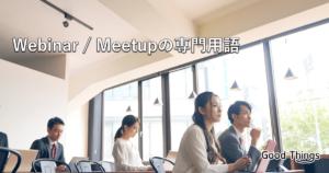 Webinar / Meetupの専門用語