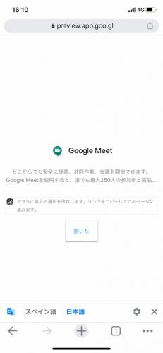 googlemeet_app1_goodthings