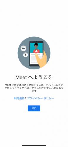 googlemeet_app4_goodthings