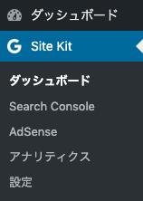 googlesitekit_menu_goodthings